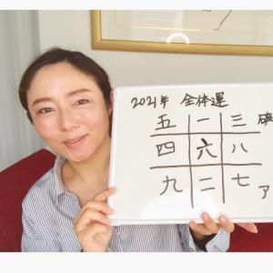【1週間の運勢】4月19日(月)~25日(日)の九星別運勢
