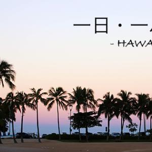 ハワイ州観光局発表の新型コロナウイルスに関する情報