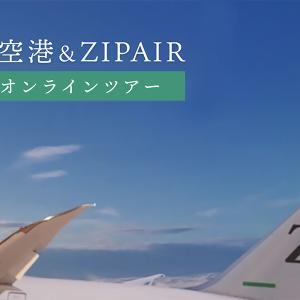 JAL系列のLCC、ZIPAIT TOKYOがオンライン機体見学ツアーを開催 !