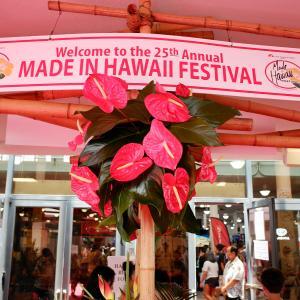 2021年の Made In Hawaii Festivalはリアルで開催予定です!! でも〜・・・