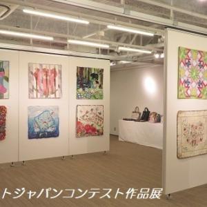 キルトジャパンコンテスト作品展 -2-