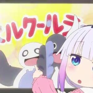 アニメ感想 21/07/28(木) 小林さんちのメイドラゴンS 第4話
