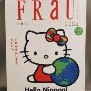 今、読むべき「FRaU」✦わたしのSDGsコメントも載っています