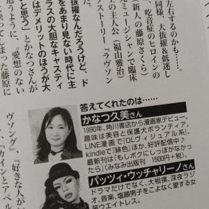 今週発売の週刊女性に私のドラマ評論が(≧◇≦)