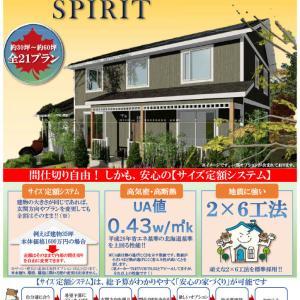 3月9日今日の徳島は晴れです!