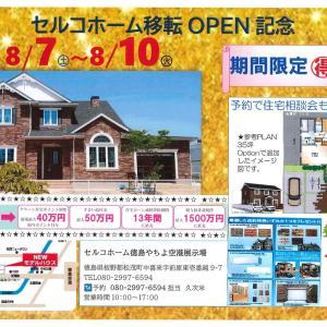 7月30日今日の徳島は晴れです!