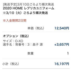 ユニ購入♪