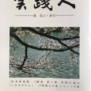 「実践人」令和2年4月号に掲載