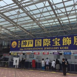 神戸国際宝飾展IJK2020