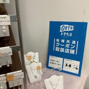 Go To トラベル「地域共通クーポン取扱店舗」
