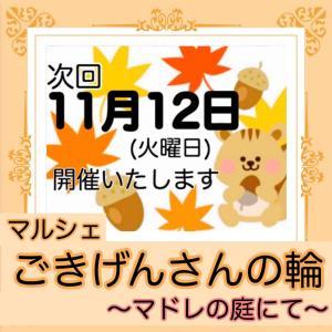 11/12 イベント出店します