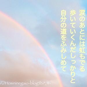 幸せの虹をかける✨