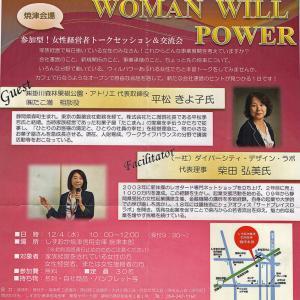 講演会 自分の事 女性経営者 民芸家具