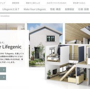 サイト上で好みの家を簡単見積り ダイワハウス「ライフジェニック」