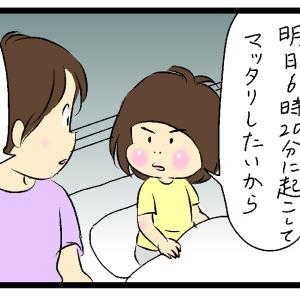 マッタリが大事!