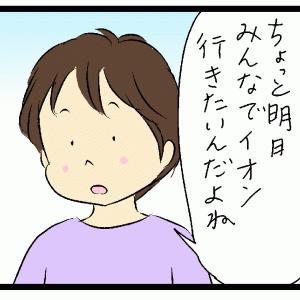怒涛のイオンデー