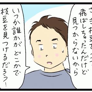 枝豆の予言