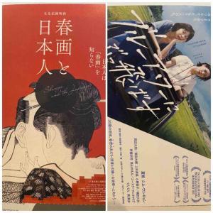 春画と日本人とブルーアワーにぶっ飛ばす