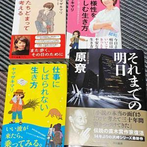 久しぶりに読書ネタ ヤマザキマリさんと原尞さん