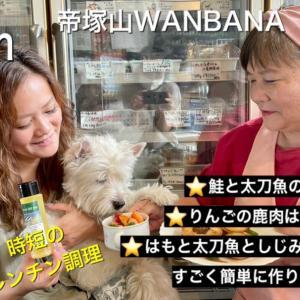 ご長寿の表彰状!/ワンバナLIVE配信116豪華犬用手作り食YouTubeで/フレンチのバスくん