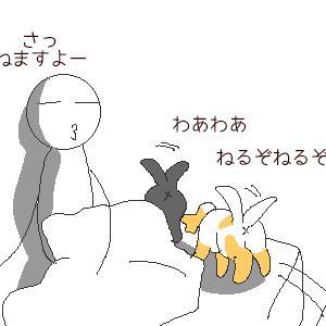 寝るまえに