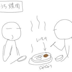 やきかげん(小話的な)
