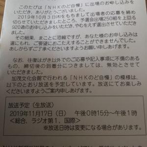 「NHKのど自慢'19 ハガキで落選」の巻
