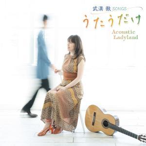 11/25 CD「武満徹Songs うたうだけ」リリースします!