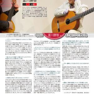 現代ギター社でのレッスン~自己紹介的記事をどうぞ!