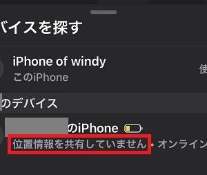 iOS13へのアップデート直後から、家族のiPhoneを探せなくなってしまいました。