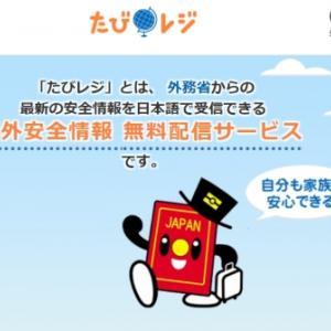 海外の大使館・総領事館から安全情報が日本語メールで届く「たびレジ」
