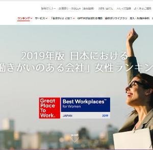 2019年版「働きがいのある会社」女性ランキング発表