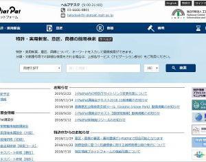 新元号「令和」を商標検索してみた結果。
