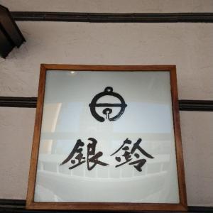 銀鈴 / 新潟市中央区