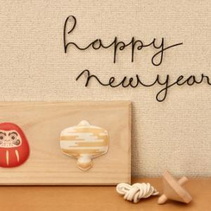 2020お正月。和紙を使ったお飾りインテリア&福袋情報