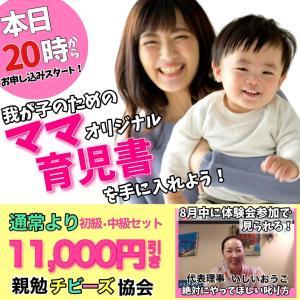 母としての覚悟【お申込スタート!】