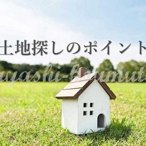 土地探しのポイント~土地にかけられた制限とは?!