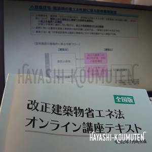 改正建築物省エネ法のオンライン研修を・・・