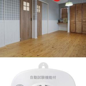 住宅用火災警報器の義務化から10年・・・