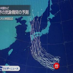 台風10号発生