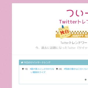 TwitterトレンドAPIを使ったキーワードランキング