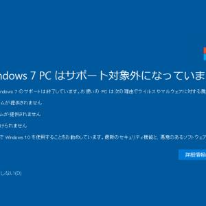 windows7サポート終了のお知らせ色々とその後