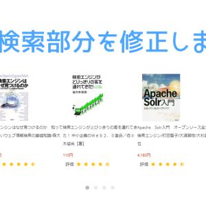 新しいYahoo商品検索APIに対応