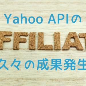 YahooショッピングAPIのアフィリエイトで久々に成果発生