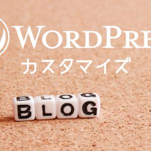 プラグインを使わずにWordPressの記事下にカスタムHTMLを設定した
