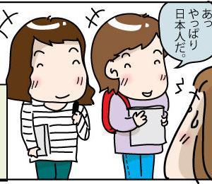 111話:日本人がいた
