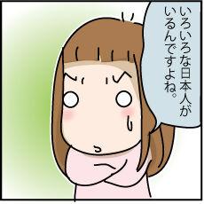 112話:いろいろな日本人がいる〜1