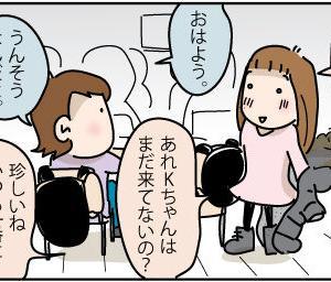 131話:ホームステイしているKちゃんの問題