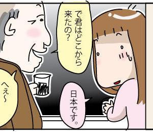 206話:メード in ジャパン