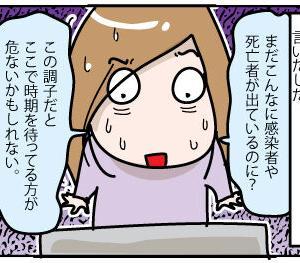 長女のNY脱出作戦〜その3